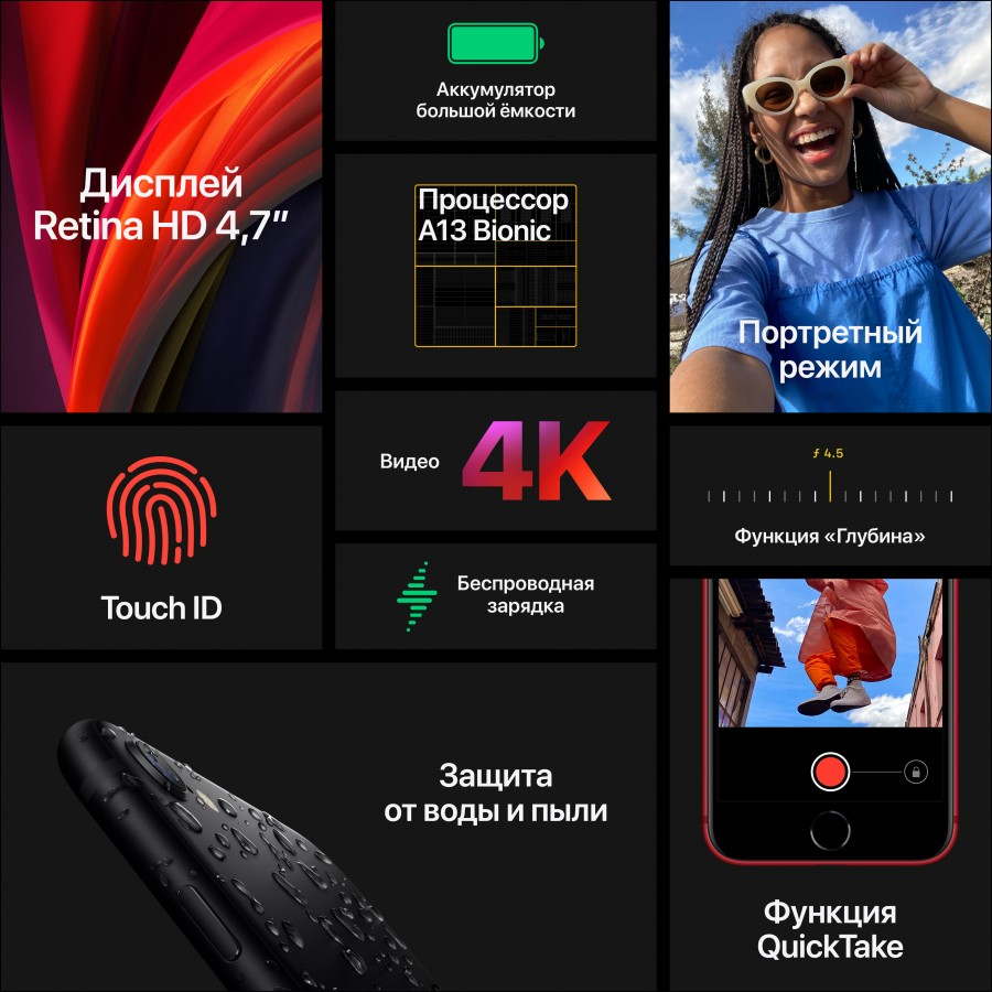 Apple iPhone SE (2020) 128ГБ Красный ((PRODUCT)RED)